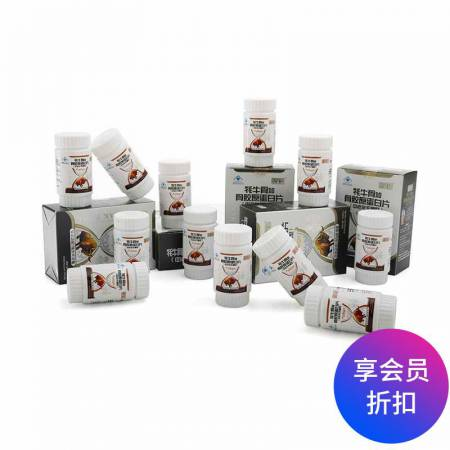 鑫玺牦牛骨加骨胶原蛋白片