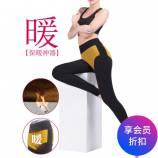皮尔卡丹V裆调整型双重暖宫海澡绒连裤袜组合·黑