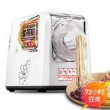 九阳(Joyoung)面条机多功能自动家用和面机智能面条机料理机JYS-N6·白色