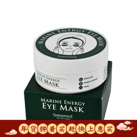 香港直邮 香蒲丽绿公主螺旋藻眼膜贴(60枚/盒)