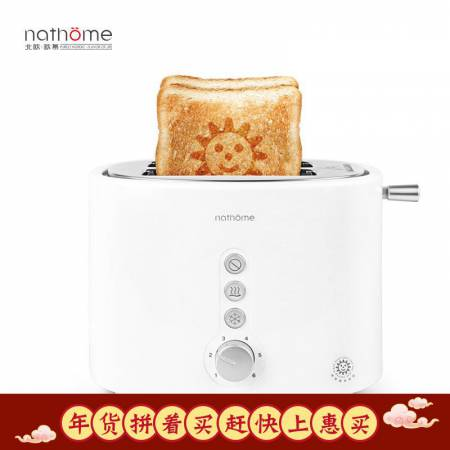 nathome/北欧欧慕 全自动宽烤槽多士炉早餐机烤面包土司