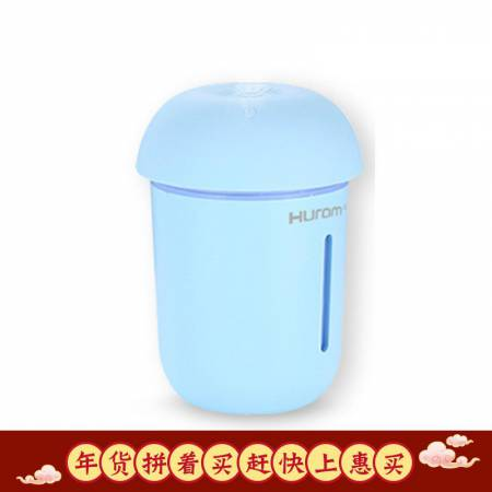 Hurom惠人蘑菇灯三合一加湿器·蓝色