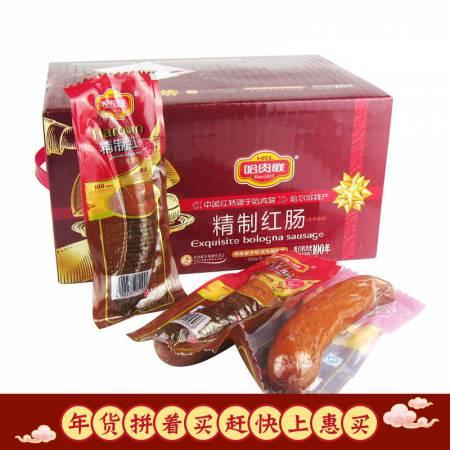 哈肉联  瘦肉型红肠125g*26根整箱