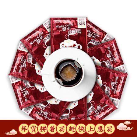 吉意欧 滤泡式挂耳咖啡4口味8g*40袋·摩卡