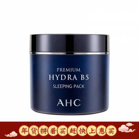 香港直邮 AHC保湿补水提拉紧致 睡眠面膜100ml /瓶