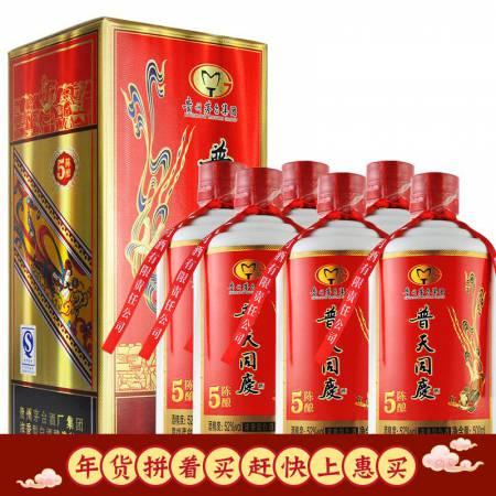 【贵州茅台集团】普天同庆5陈酿浓香型白酒