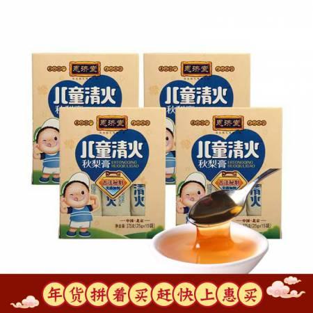 恩济堂 清火秋梨膏·375g*4盒