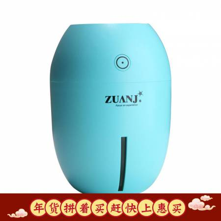 ZUANJ/钻技 加湿器·蓝色