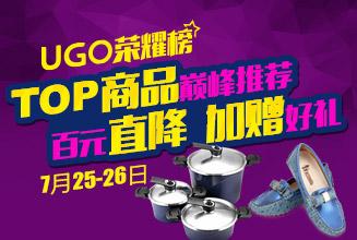 UGO荣耀榜