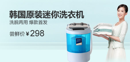韩国进口洗衣机 爆款首发