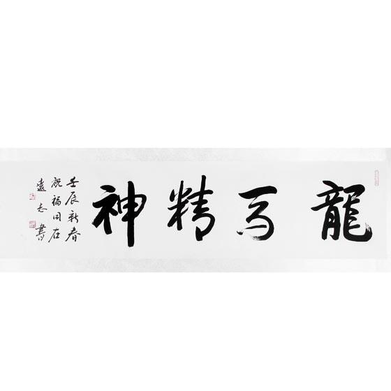 毛远志书法六平尺 龙马精神