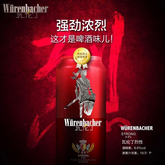 瓦伦丁啤酒超值组合 颜色随机