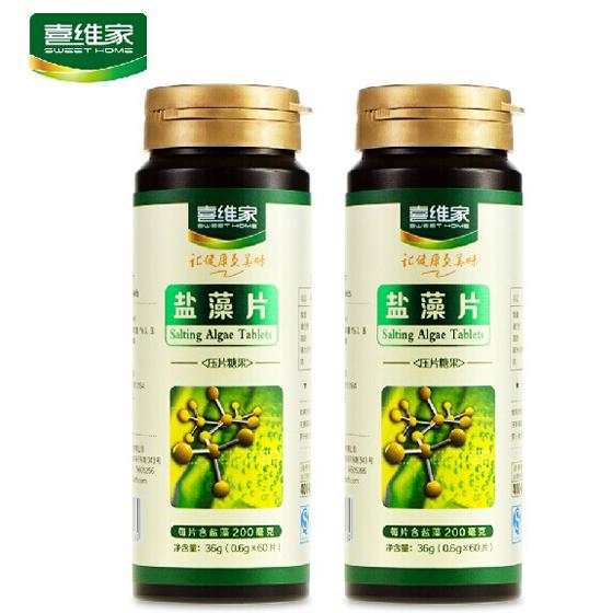 喜维家盐藻片2瓶特惠组 金色