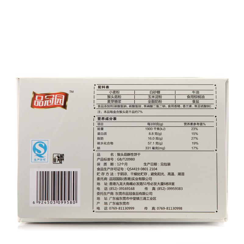 品冠园猴头菇饼干30包*2盒 酥脆美味