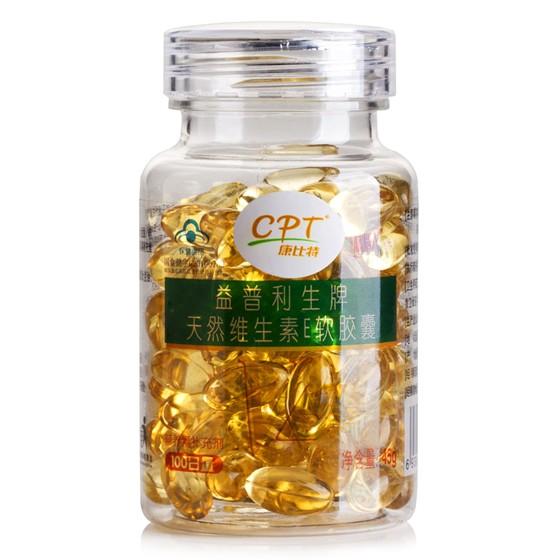 康比特维生素E100粒*2瓶 赠维c100片