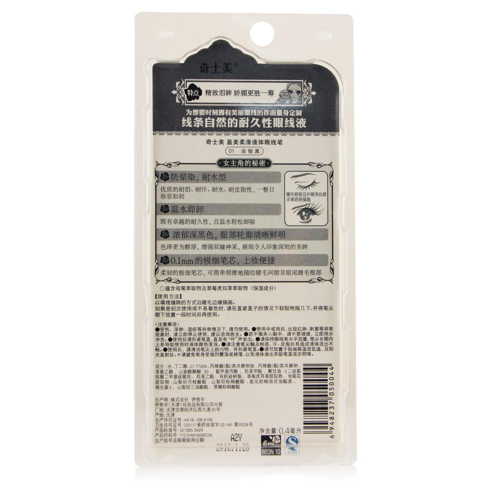 Kiss Me奇士美盈美柔滑液体眼线笔(浓郁黑)0.4ml 黑色