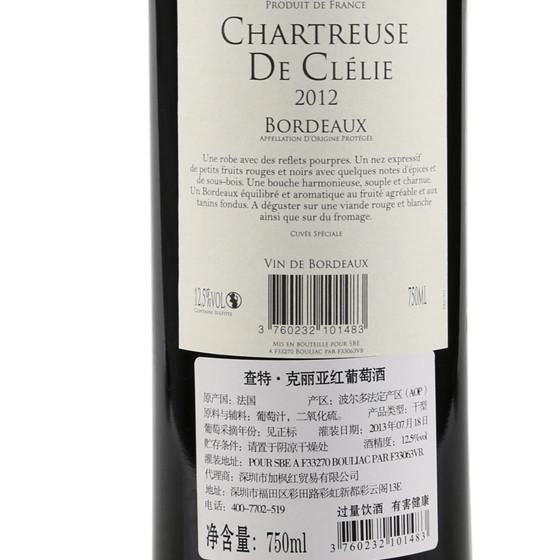 [查特]法国原瓶克丽亚红葡萄酒2瓶装