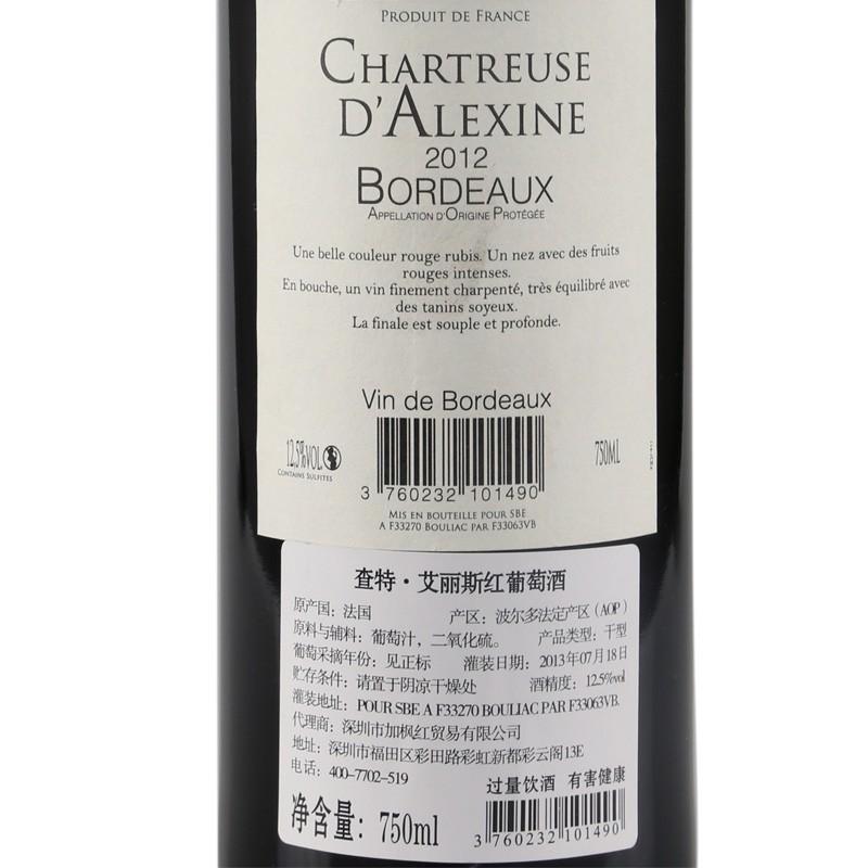 法国查特艾丽斯红葡萄酒750ml*6瓶入口平滑