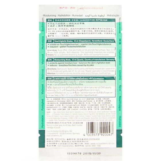 雪本诗保湿面膜(10ml×3/盒)两盒装