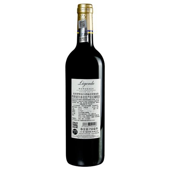 [拉菲]传奇波尔多干红葡萄酒2瓶(单瓶约99元)法国原装进口