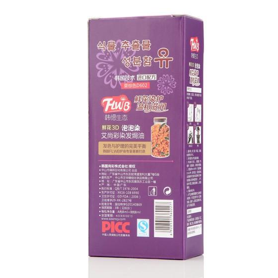 韩愢 生态鲜花3D泡泡染护栗棕色·8件