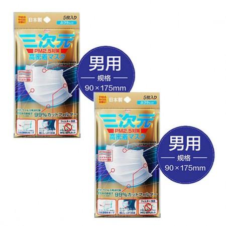 海外购日本三次元口罩4D高密度(男款)5片*2