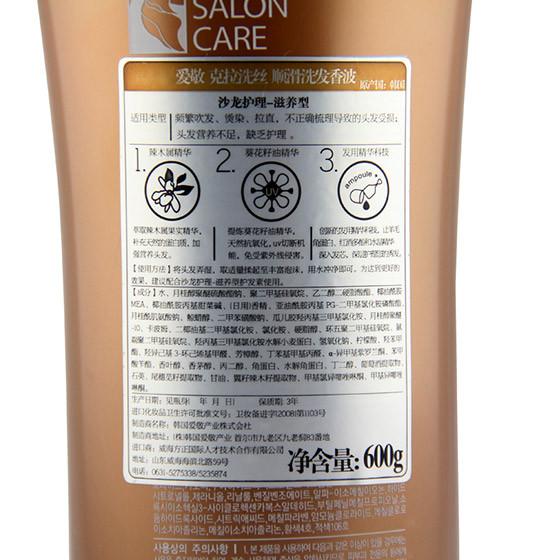 [爱敬AEKYUNG] 沙龙洗护发套装 金色