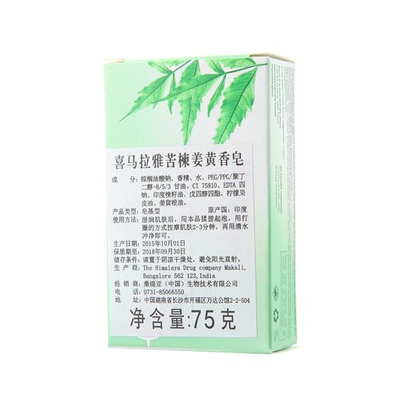 印度喜马拉雅 美肌皂·18颗