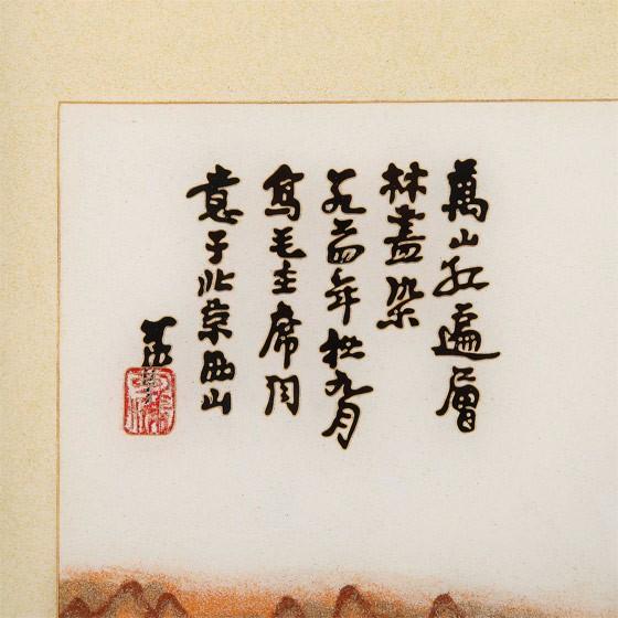 万山红遍-景泰蓝珐琅画