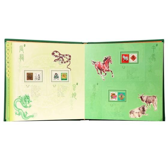 中国十二生肖邮票大全传家册