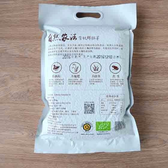 自然农法双有机五常鲜胚芽香米
