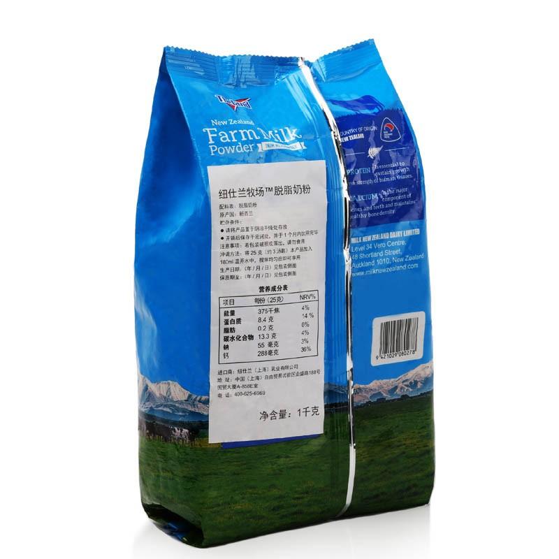新西兰 纽仕兰原装进口奶粉·4袋装