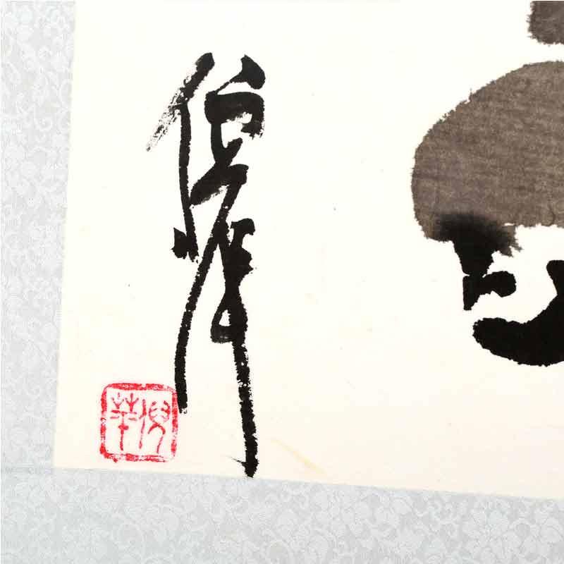 倪萍书画《事事如意》