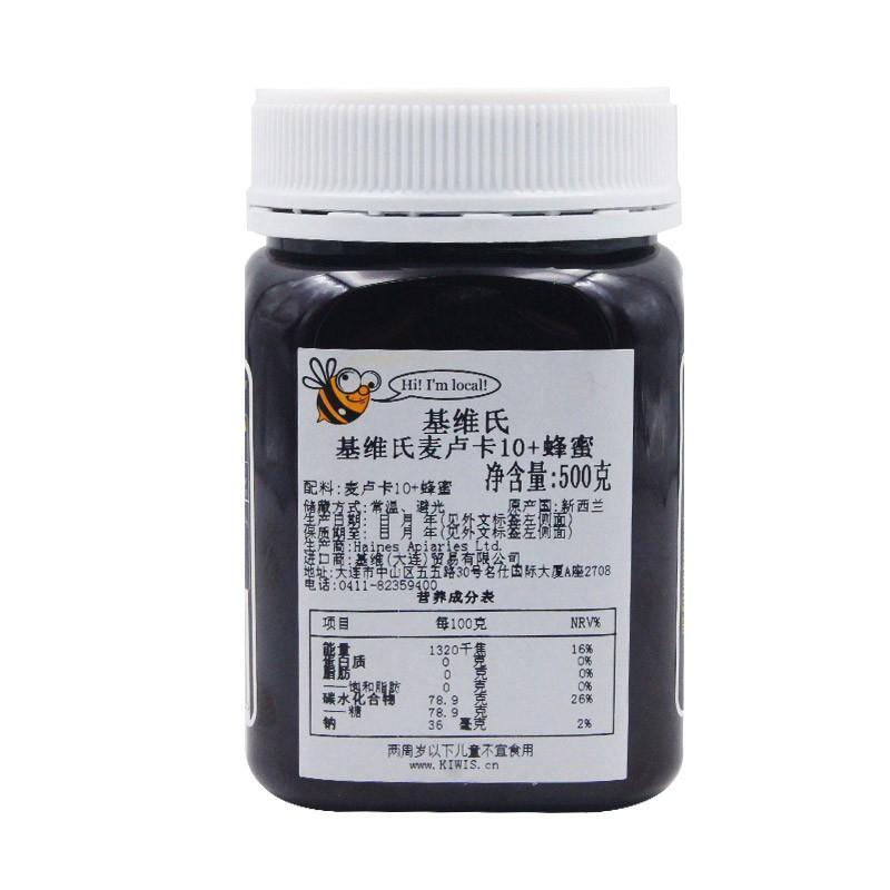 基维氏UMF10+新西兰麦卢卡蜂蜜