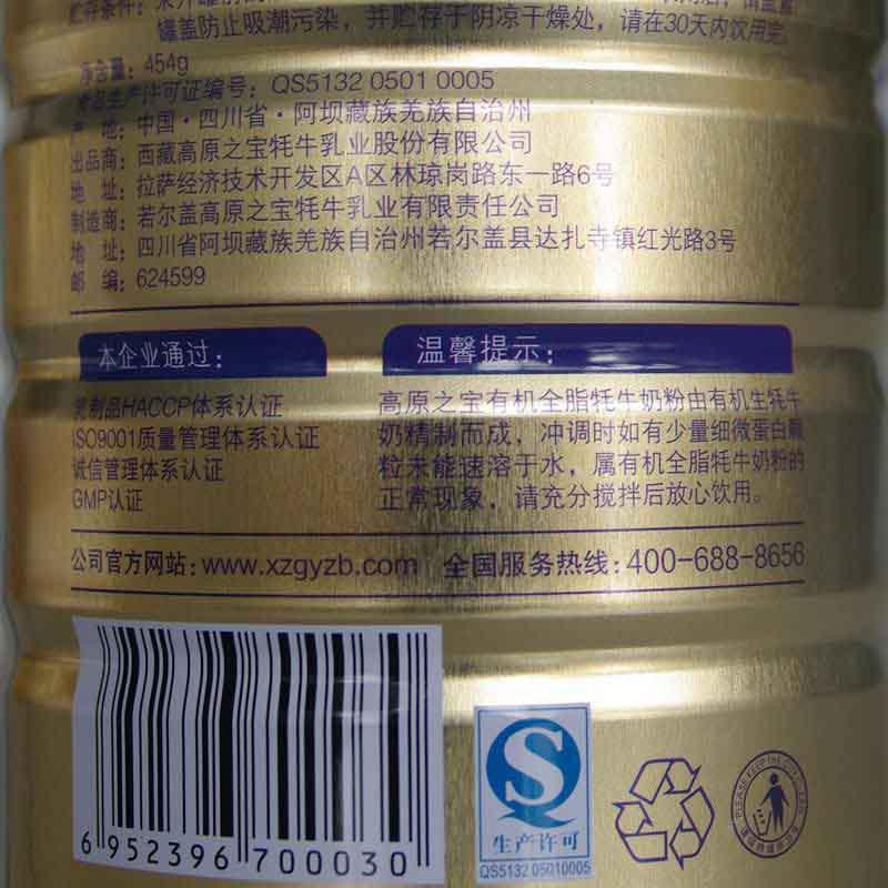 高原之宝全脂牦牛奶粉
