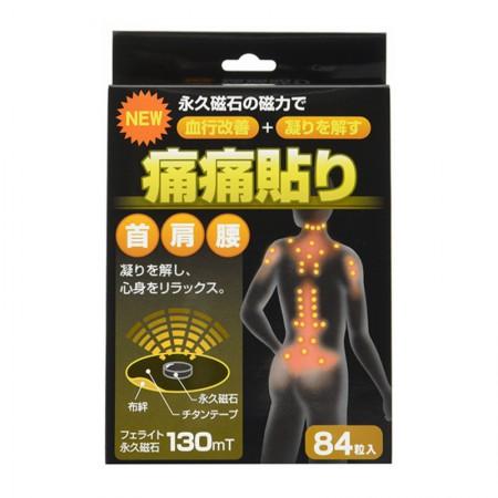 日本直邮 远红外磁疗磁石贴痛痛贴关节痛贴肩腰足颈椎痛130MT疼痛贴膏