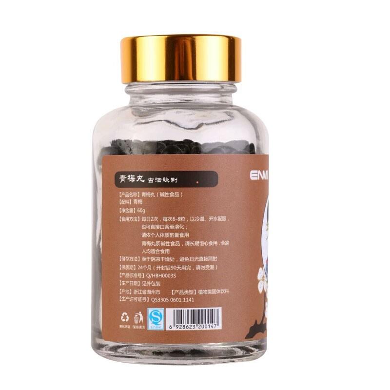 ENMI青梅丸碱性食品60g*1瓶
