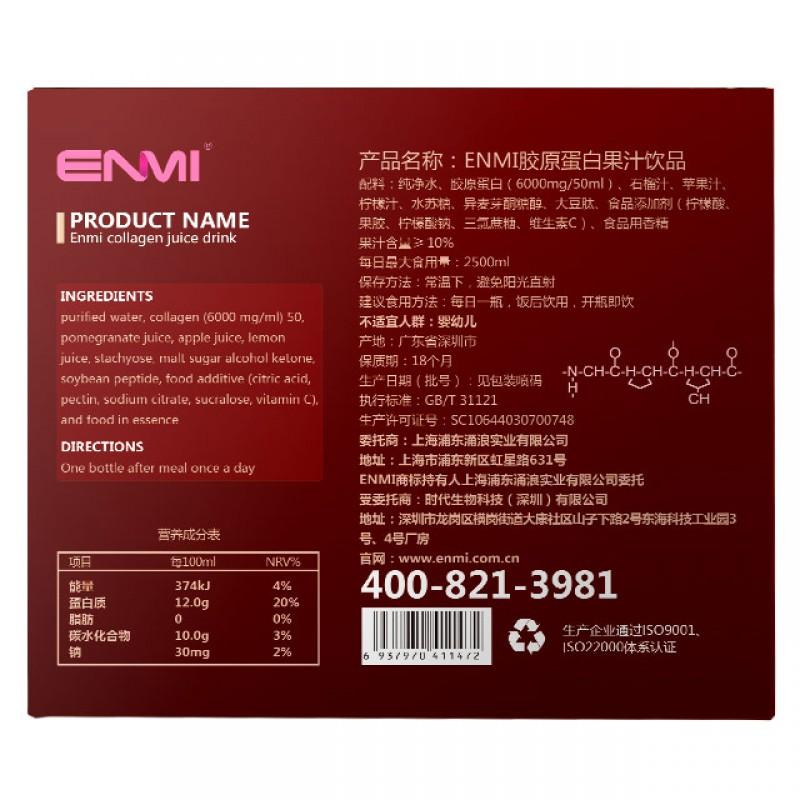ENMI胶原蛋白果汁饮6瓶装
