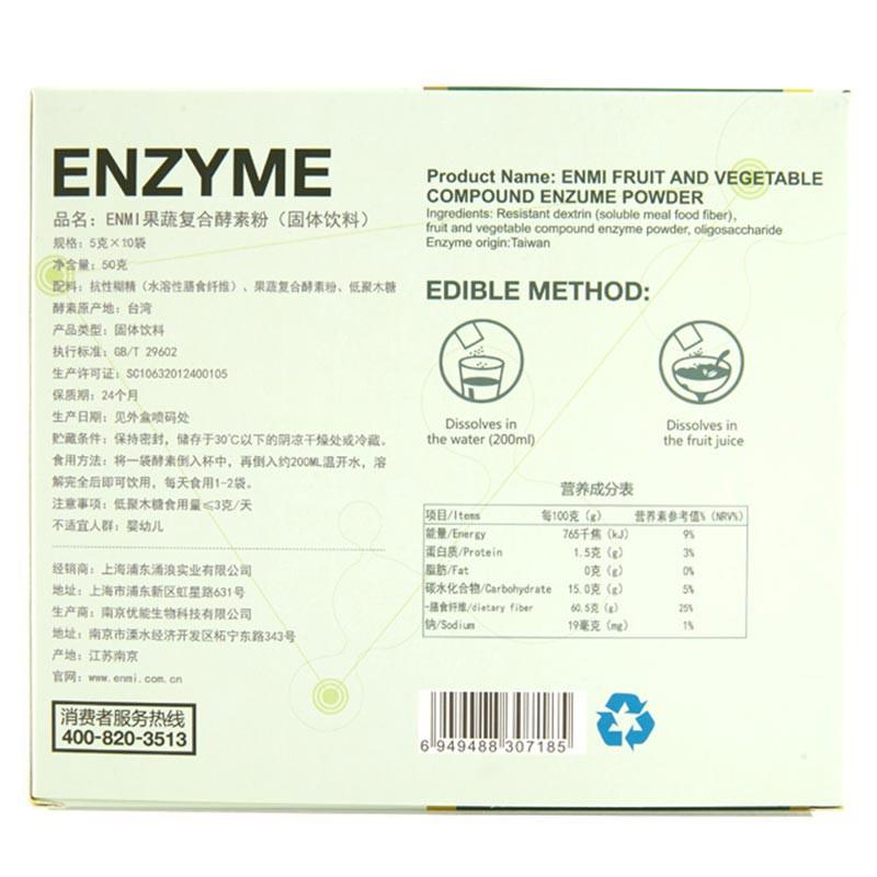 ENMI果蔬复合酵素粉*3盒