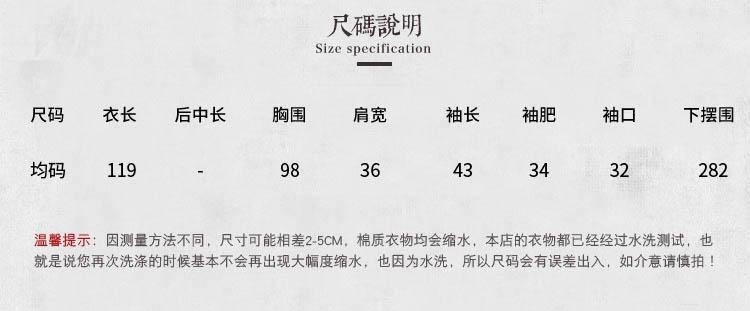尺码表图片