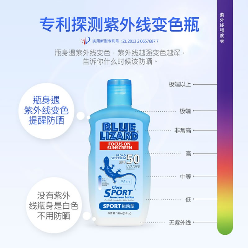 蓝蜥蜴 运动型防晒乳148ml·2瓶组