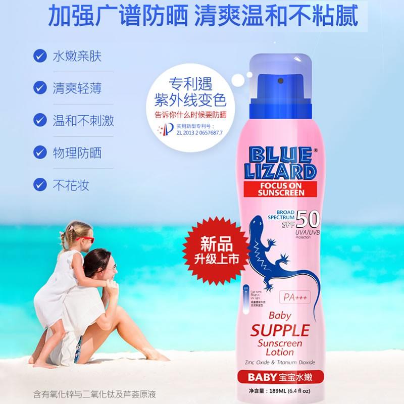 蓝蜥蜴 189ml大瓶水嫩防晒乳喷雾·赠芦荟胶