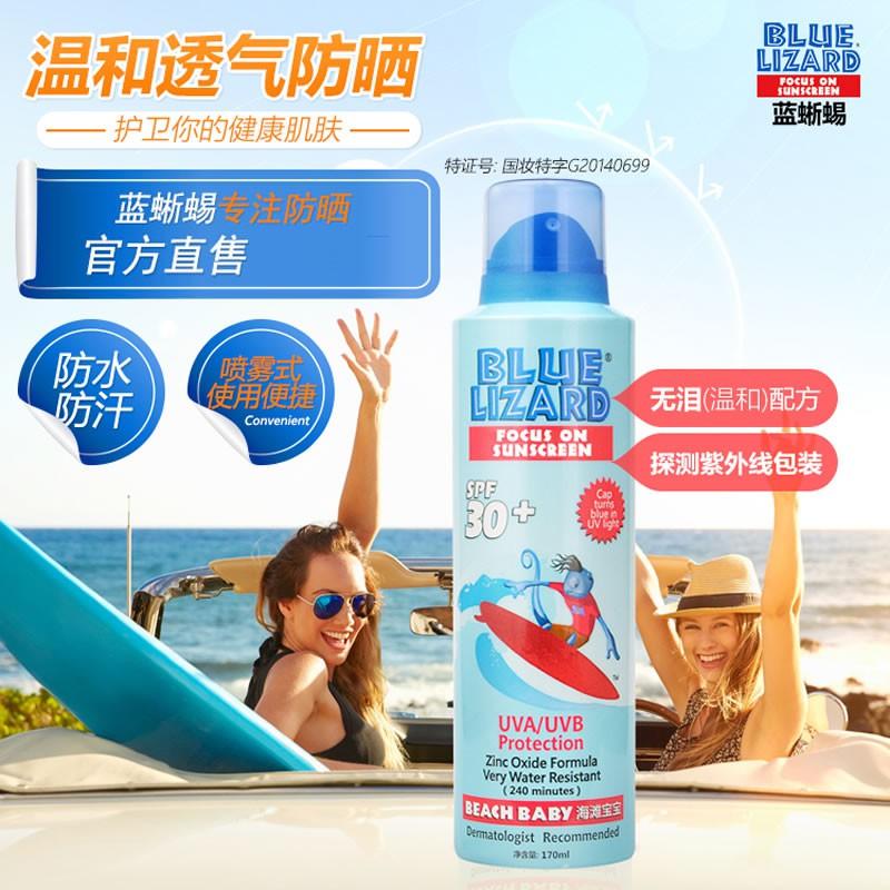 蓝蜥蜴 海滩防晒+宝宝水嫩防晒组合·赠芦荟胶