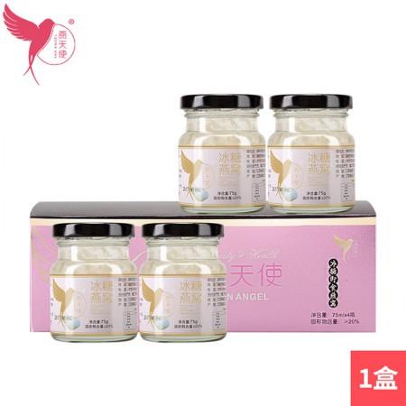 燕天使冰糖即食燕窝体验套组75g*4瓶(固形物含量≥百份之二十)