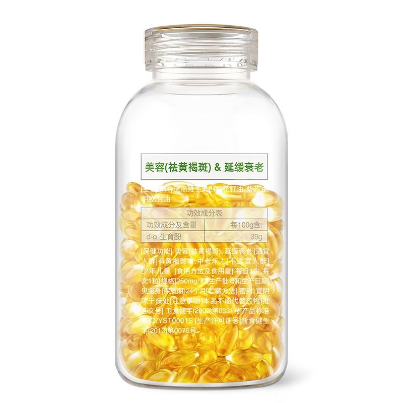 养生堂 维生素E200粒X2瓶 共计400粒