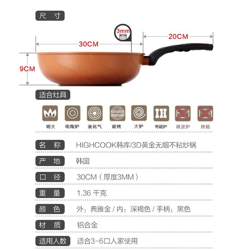 韩库 韩国进口3d黄金炒锅30cm 电磁炉通用