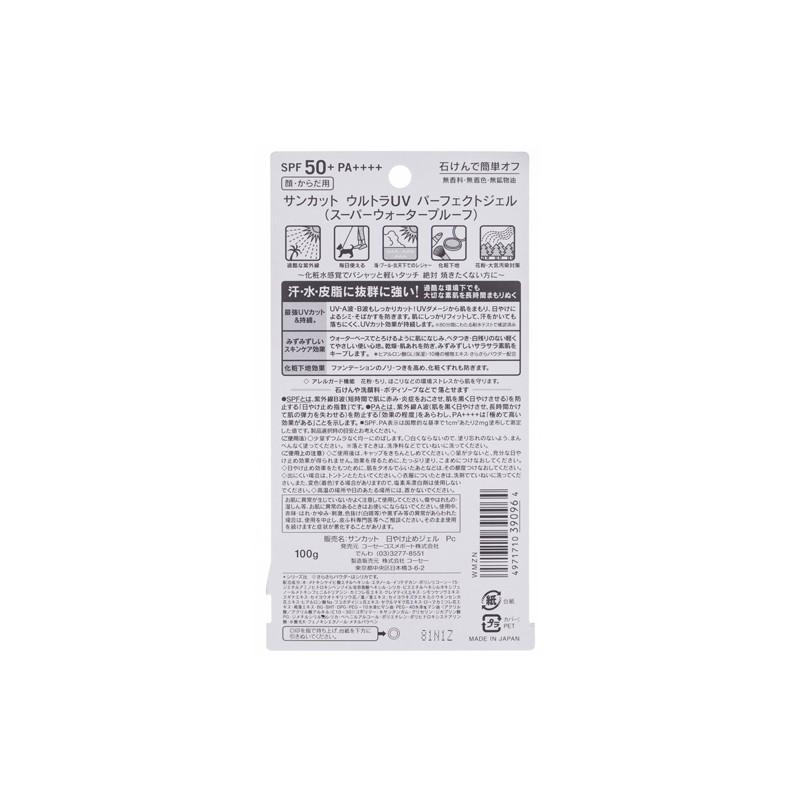 日本直邮 KOSE高丝suncut防水防汗防晒乳 100g 2支装