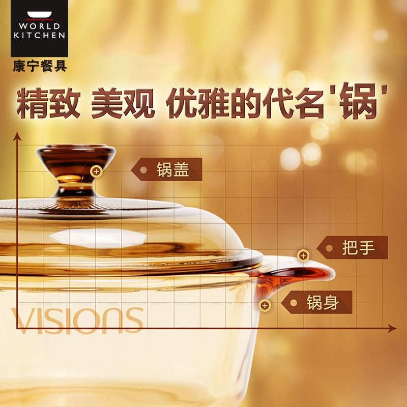 美国康宁(VISIONS) 晶钻透明锅4.1L VS41-DI·标配