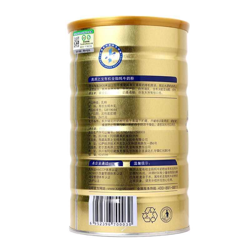 高原之宝有机全脂牦牛奶粉