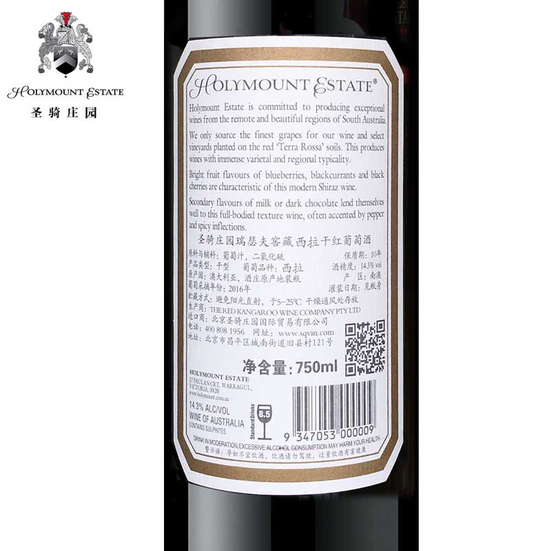 澳大利亚原瓶进口圣骑庄园瑞瑟夫窖藏西拉干红葡萄酒750ml*2瓶